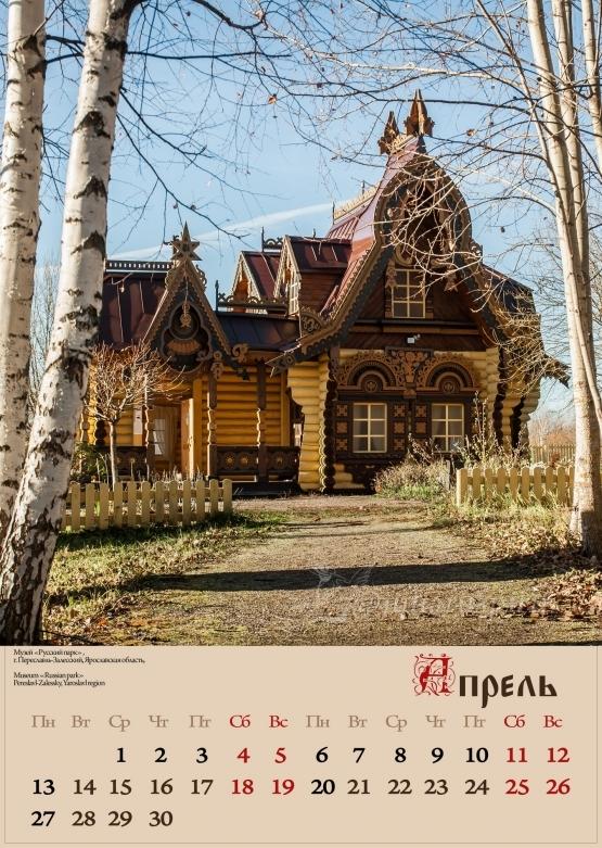 календарь Русский дух месяц Апрель