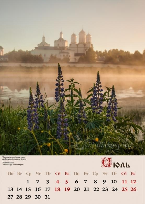 календарь Русский дух - июль