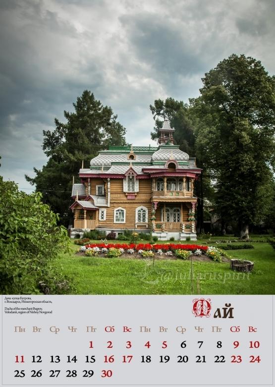 Календарь Здесь Русский дух месяц май