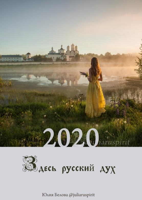 Календарь Здесь Русский дух 2020