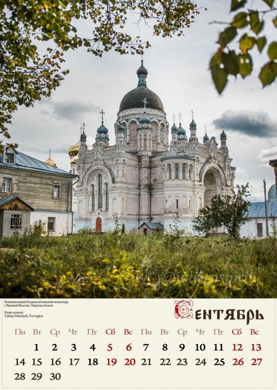 Календарь Здесь Русский дух месяц сентябрь