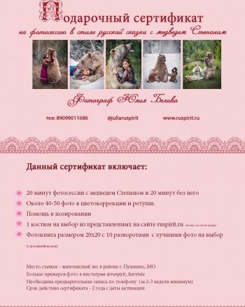 Сертификат на фотосессию с медведем Степаном