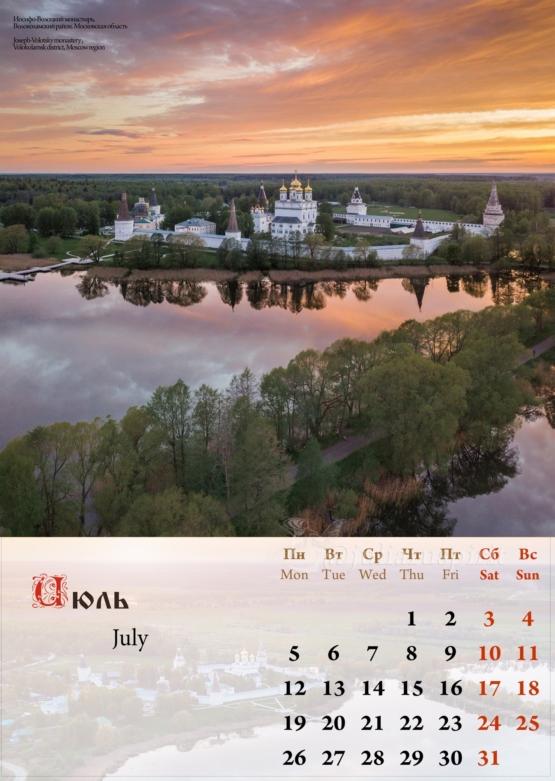 календарь настенный 2021