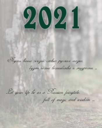 календарь настольный домиком 2021